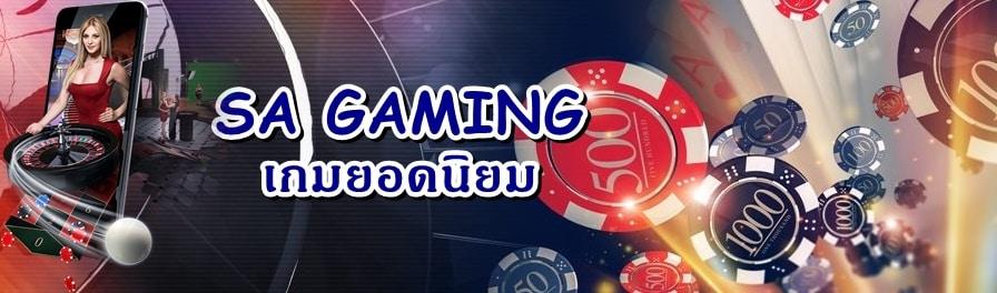SA gaming เกมยอดนิยม สุดฮิต ของคนรักคาสิโนออนไลน์