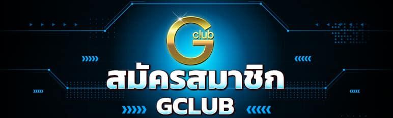 สมัครสมาชิก Gclub