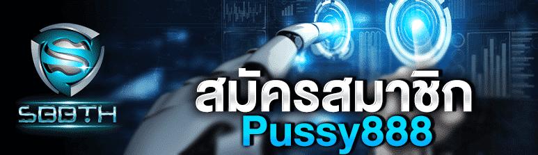 สมัครสมาชิก Pussy888
