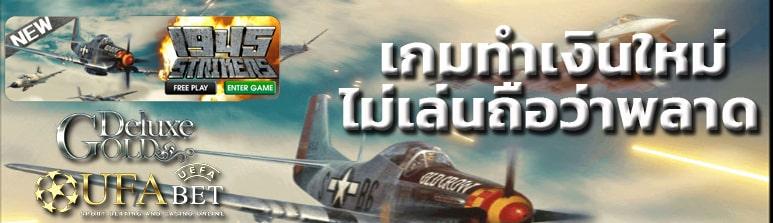 เกมยิงเครื่องบิน 1945