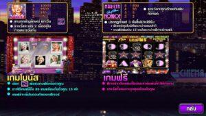 สัญลักษณ์ในเกม-Marilyn Monroe2