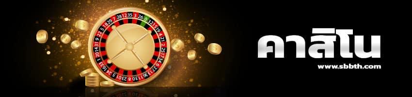 casino-banner-sbbth