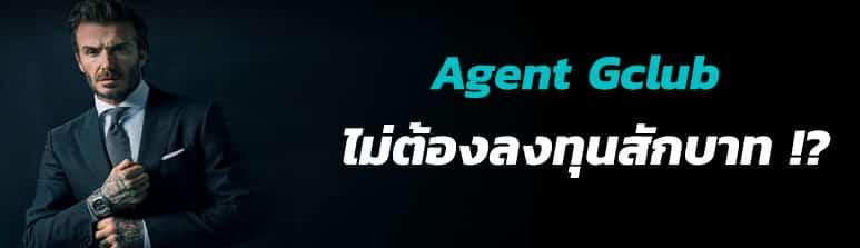 agent-gclub