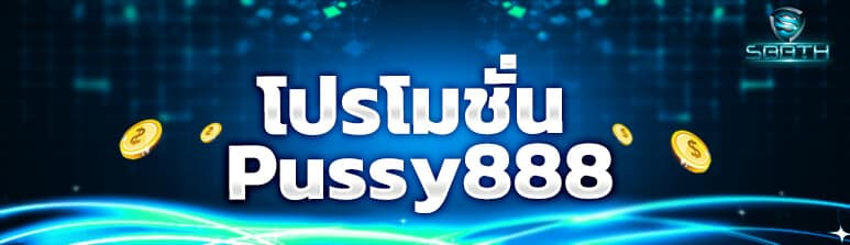 Promotion-Pussy888