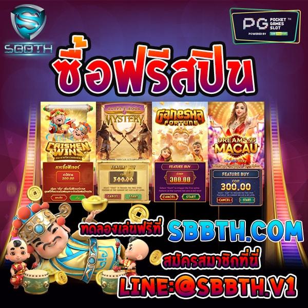 ซื้อฟรีเกม PG Slot