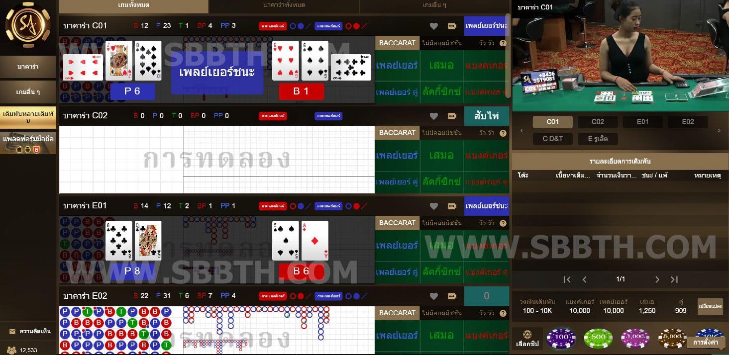 SA Gaming-sbbth