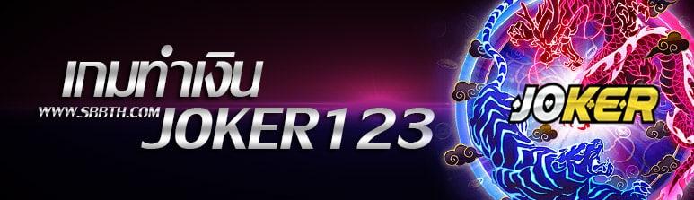 เกมทำเงิน Joker123