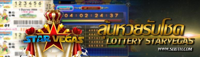 Lottery Starvegas