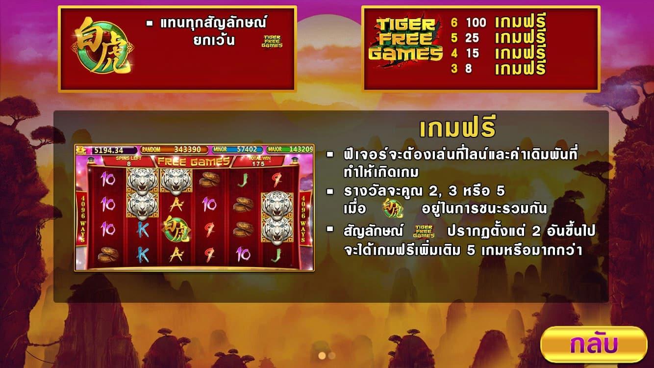 เกมสล็อต Tiger Claw