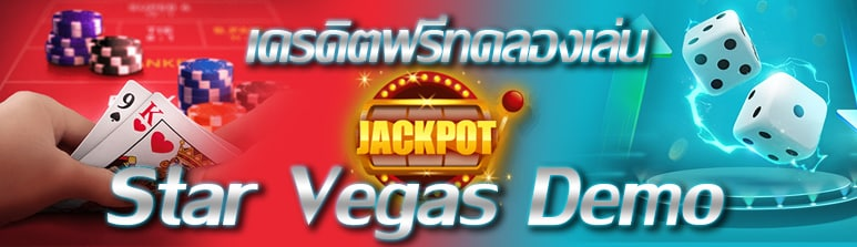 Star Vegas Demo