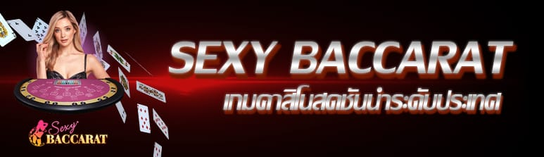 sexygame-sbbth