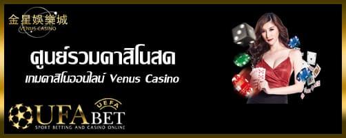 Venus Casino-SBBTH