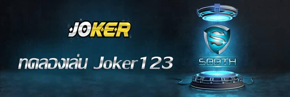 ทดลองเล่นJoker123 AUTO