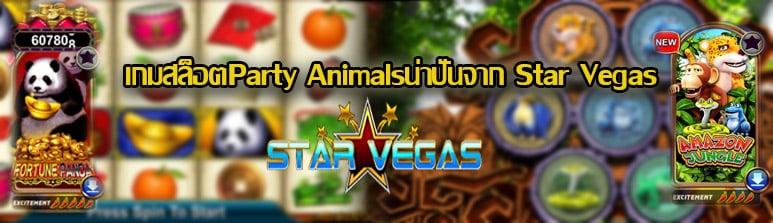 เกมสล็อตParty Animalsน่าปั่นจาก Star Vegas