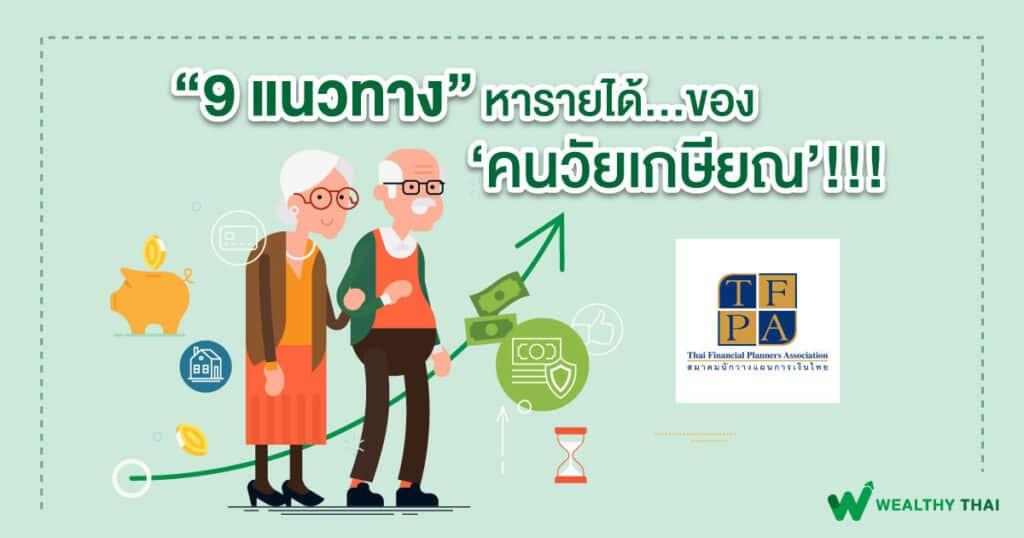 https://www.wealthythai.com/web/contents/WT200900105