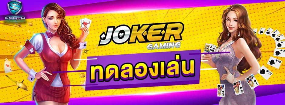 ทดลองเล่นJokerGaming
