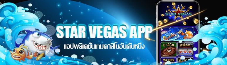 star vegas app